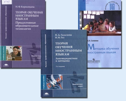 Учебник по методике преподавания английского языка